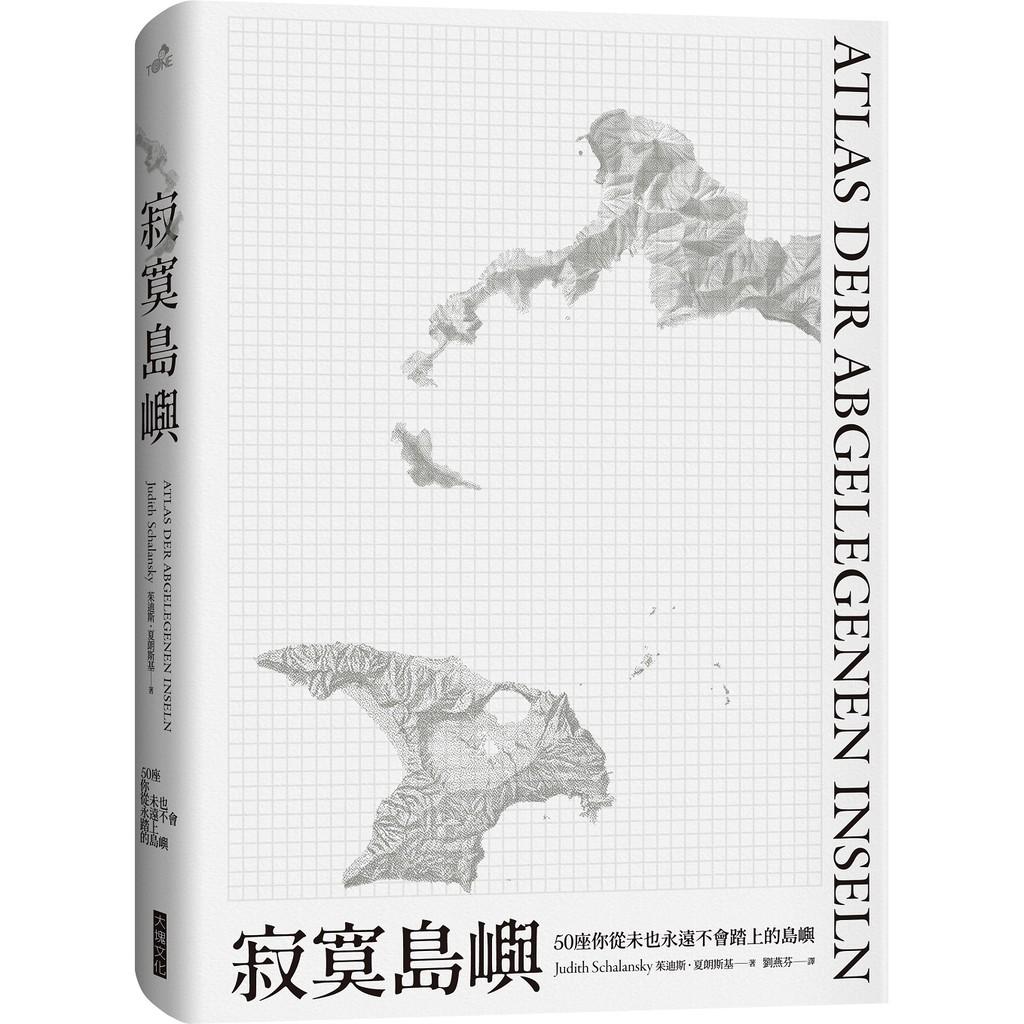 【大塊文化】寂寞島嶼(2020全新封面)