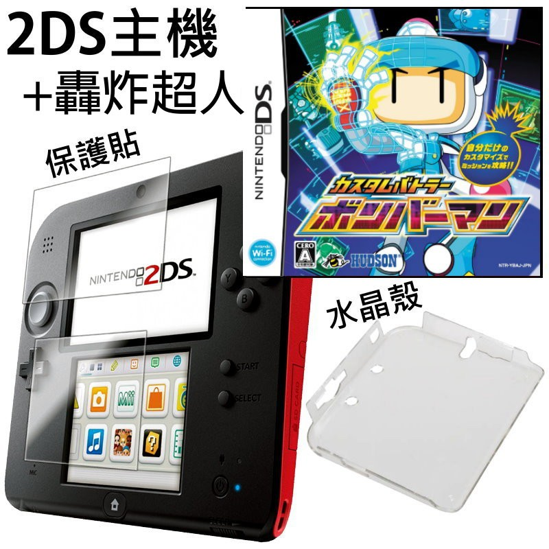 Nintendo 2DS 主機+改裝鬥士 轟炸超人 炸彈超人+保護貼+水晶殼【N2DS主機】日規【台中星光電玩】