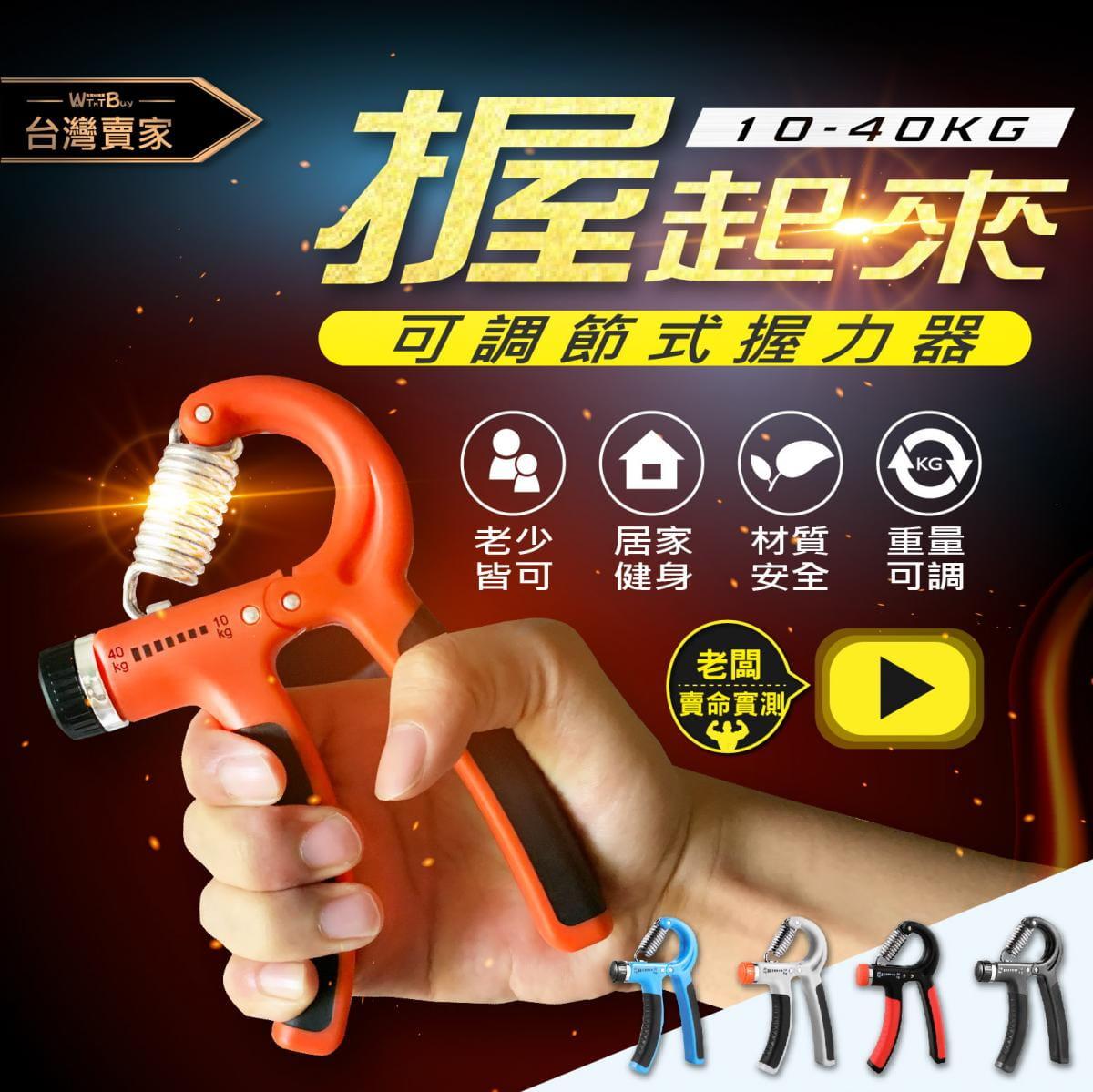 可調節式 握力器10~40KG 握力 腕力 握力訓練器 手腕訓練 腕力器 健身器材 紓壓 增肌