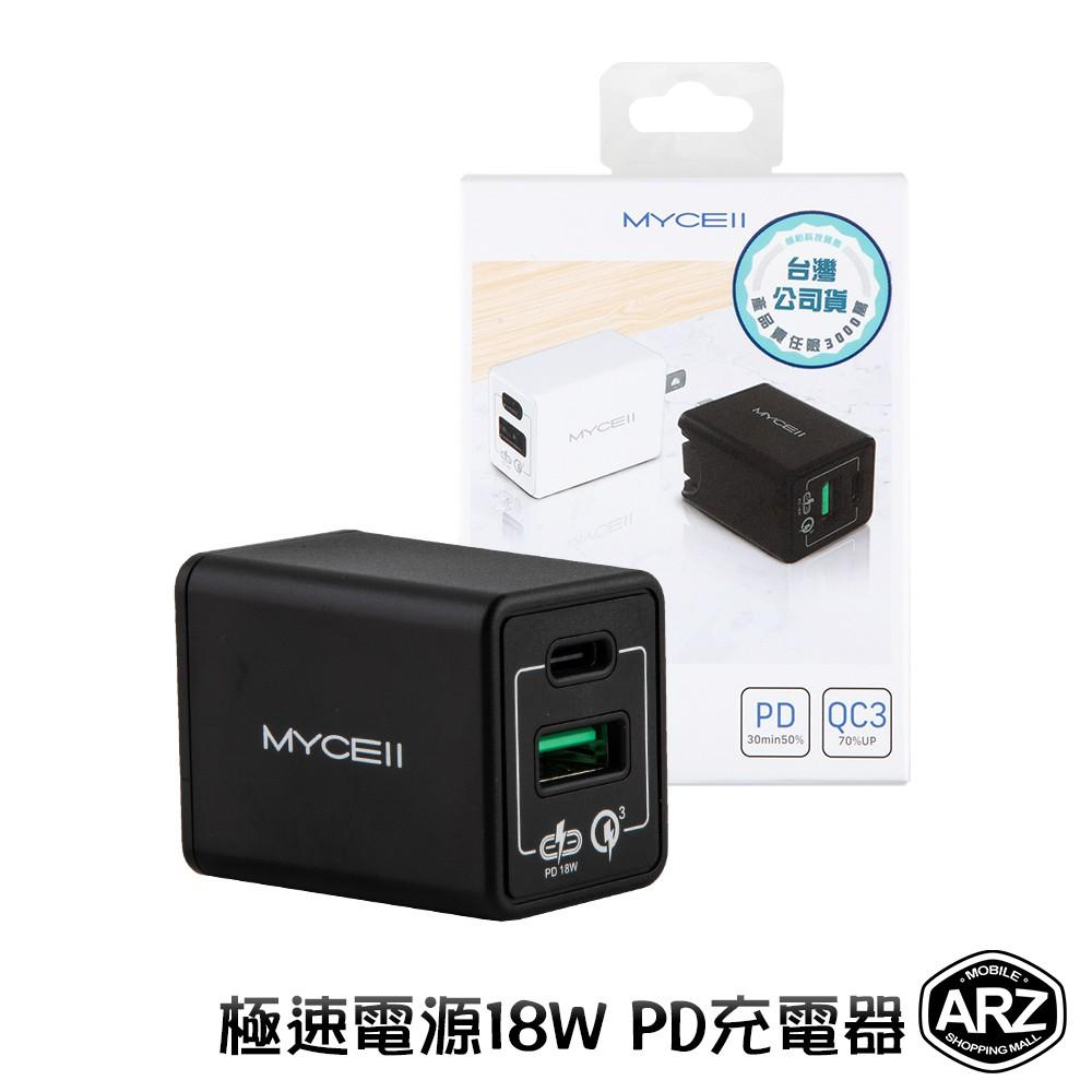 MYCELL 極速電源雙孔充電器 PD/QC 18W快速充電 USB-C快充頭 充電頭 Type-C 旅充頭 ARZ