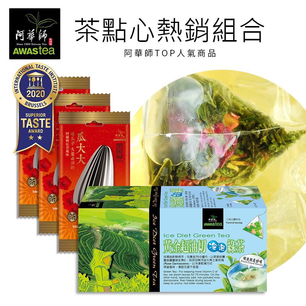 茶點心熱銷組合(瓜大大70g*3、超油切綠茶18入*1盒)