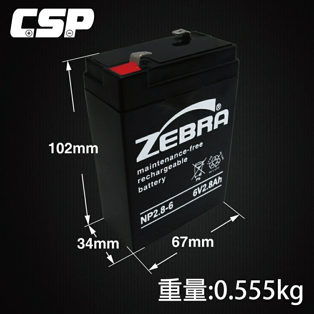NP2.8-6 【CSP進煌】鉛酸電池6V2.8AH 廣隆6V2.8A替代 方形 插端子電池 平放式電瓶 不漏液