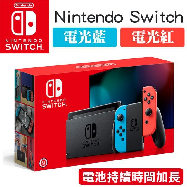 Switch 任天堂 電力加強版 (台灣公司貨) + 1片遊戲 + 防撞包 + 貼 [全新現貨]