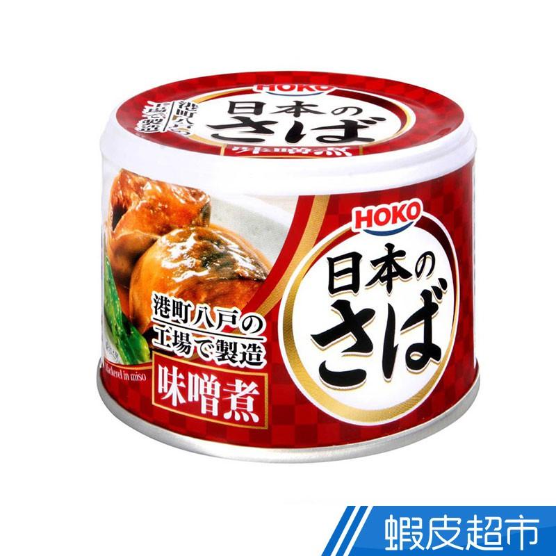 日本 寶幸 鯖魚罐[味噌] 味噌風味 現貨 蝦皮直送