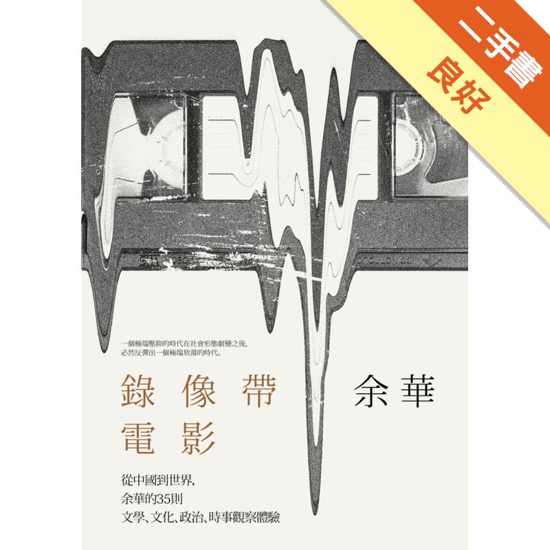 錄像帶電影:從中國到世界,余華的35則文學、文化、政治、時事觀察體驗 [二手書_良好] 1325
