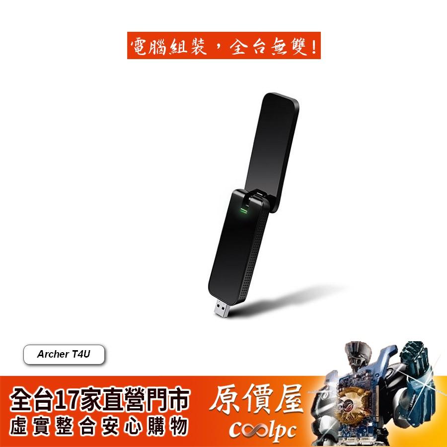 TP-LINK Archer T4U【400+867M】AC雙頻 USB網卡/USB3.1 Gen1/網路卡/原價屋