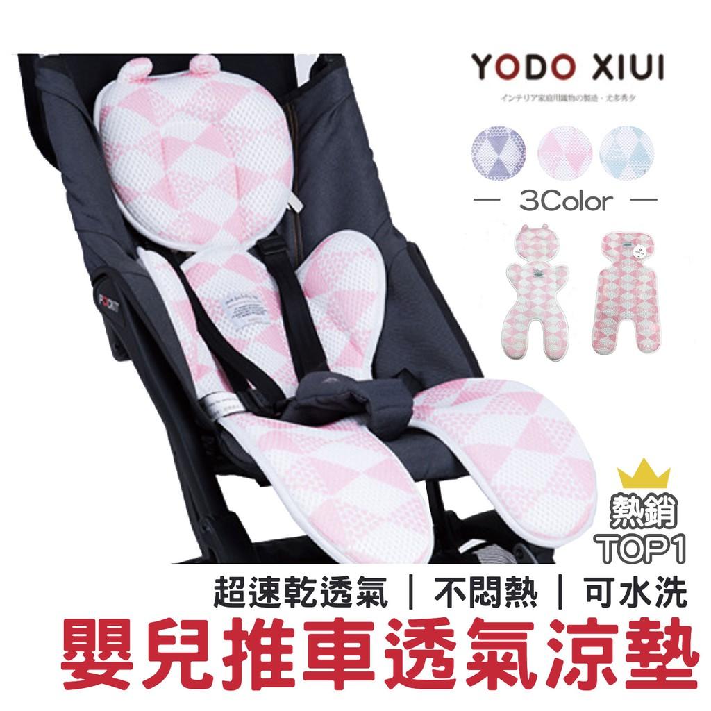 YODO XIUI嬰兒推車透氣涼墊 3D透氣 推車涼墊 正品授權 網眼雙層 可水洗 超透氣 快速散熱 安全座椅透氣墊