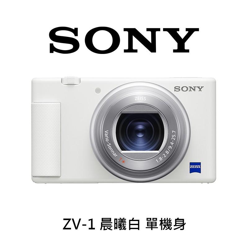 預購 SONY 索尼 ZV-1 ZV1 晨曦白單機身 握把組 VLOG 錄影 類單眼 公司貨 酷BEE