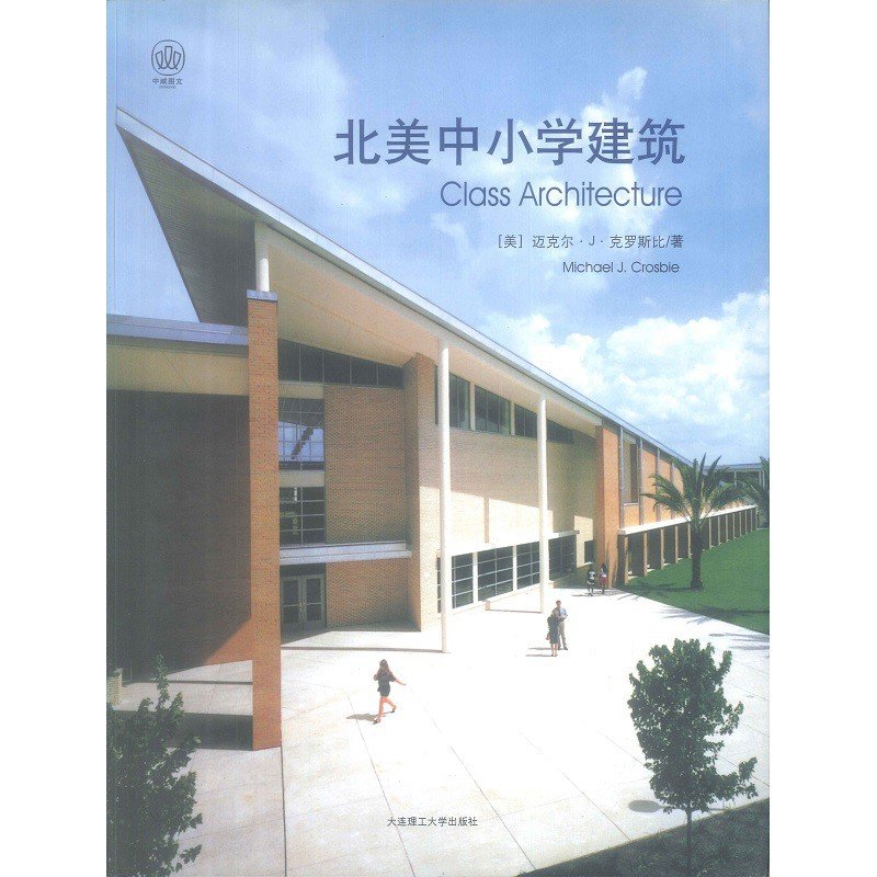 北美中小學建築 Class Architectire -9787561127551