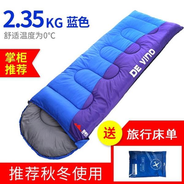 睡袋大人戶外露營單人冬季加厚便攜式成人旅行防寒隔臟保暖 NMS樂事館新品