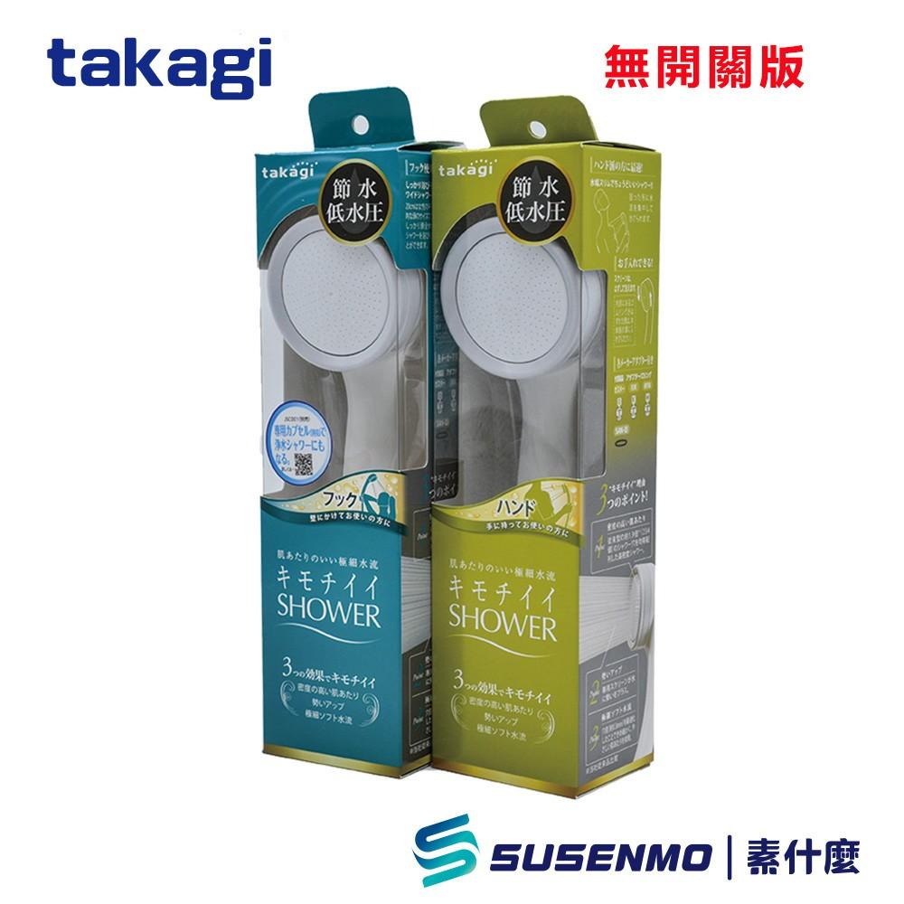 日本 Takagi JSA012/JSA022 浴室蓮蓬頭 省水 低水壓 淋浴 花灑 蓮蓬頭 無開關版