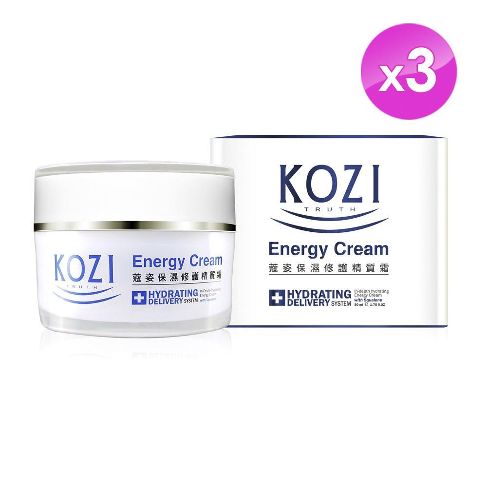 KOZI蔻姿 保濕修護精質霜50ml (3入組)