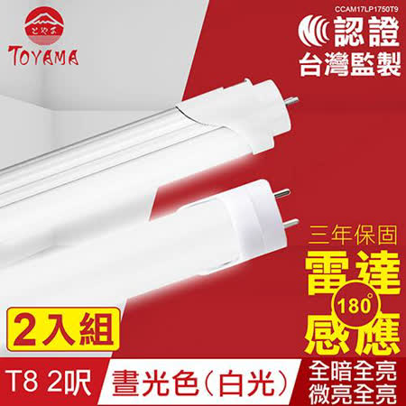 TOYAMA特亞馬 LED雷達微波感應燈管T8 2呎晝光色 2入組(白光) 全暗全亮、微亮全亮 任選