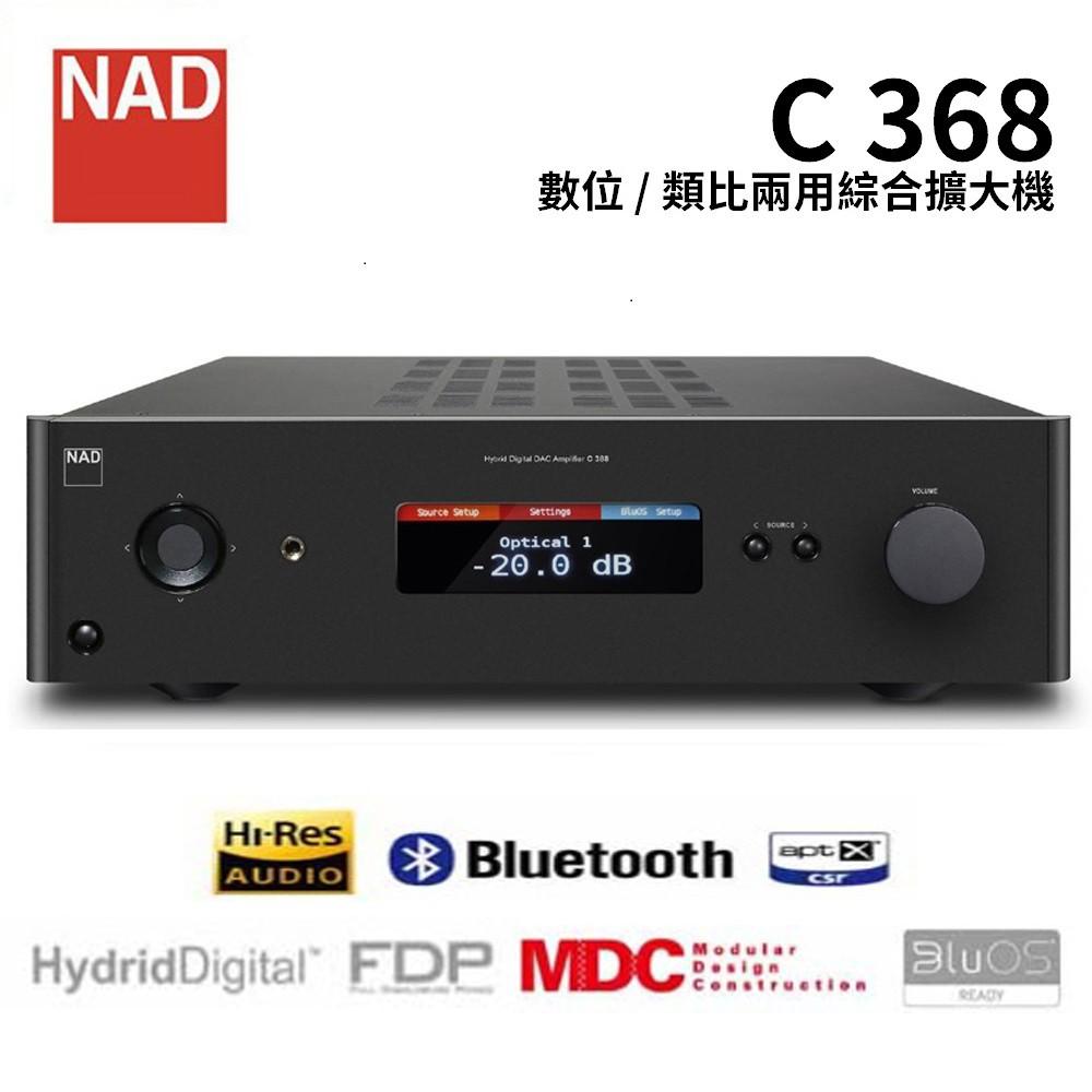 NAD 英國 C 368 數位 類比兩用 綜合擴大機 可加 BluOS模組 (聊聊可議) C-368 公司貨 保固一年