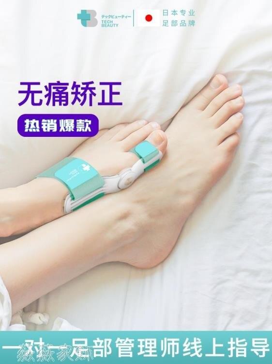 分趾器 日本大拇指外翻腳趾矯正器大腳骨母趾頭糾正分趾器拇外翻矯正器女