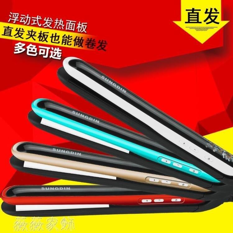 捲髮棒 sungdin卷直兩用直發燙發器夾板美發棒二合一多功能劉海懶人熨板