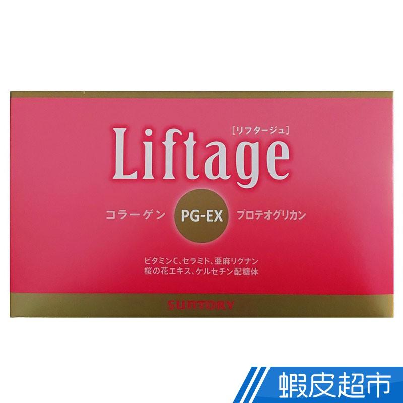 三得利 Liftage 麗芙緹PG-EX 膠原蛋白飲 10瓶/盒 多盒組 日本製造 台灣公司貨 免運 廠商直送 現貨