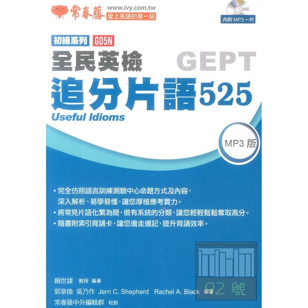 常春藤全民英檢初級追分片語525 G05N(書+MP3)