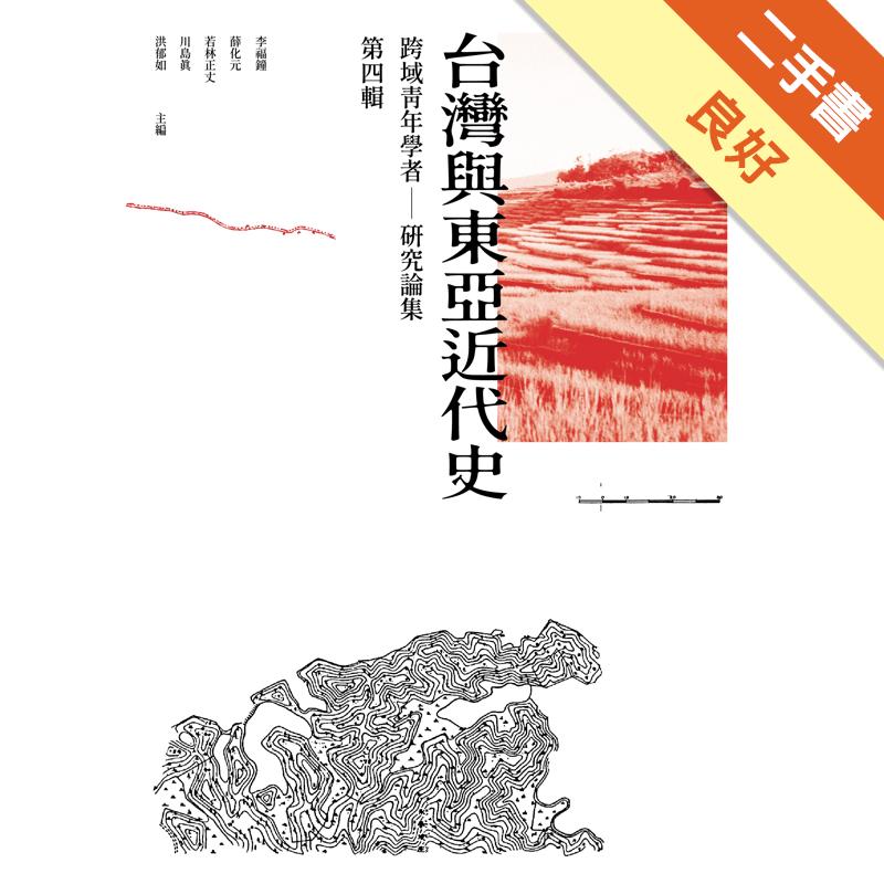 跨域青年學者台灣與東亞近代史研究論集:第四輯 [二手書_良好] 9409