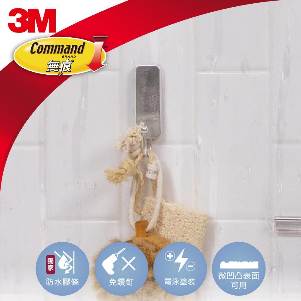 3M 無痕 金屬防水-小型掛鉤