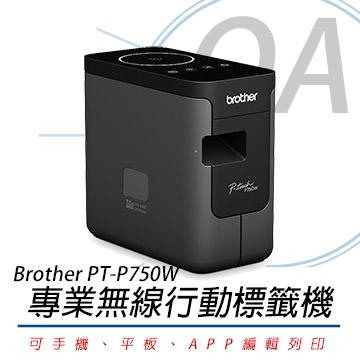 【公司貨】Brother PT-P750W 無線電腦連線標籤列印機+12mm標籤帶10捲入