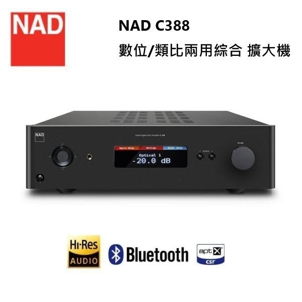 NAD 英國 C388 數位/類比兩用 綜合擴大機 可加BluOS模組 C-388 公司貨 保固一年 (私訊優惠價)