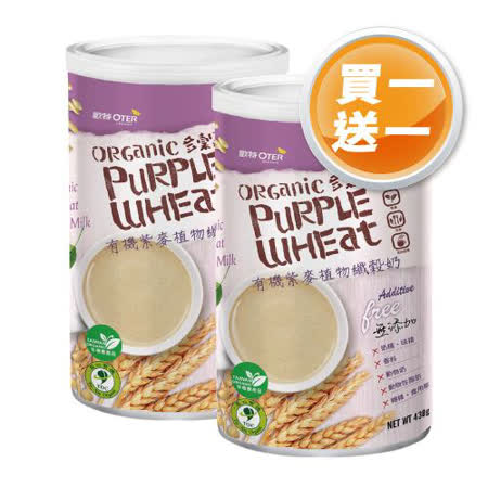 OTER歐特 歐特有機紫麥植物纖穀奶(430g / 罐) 買一送一 - 任選