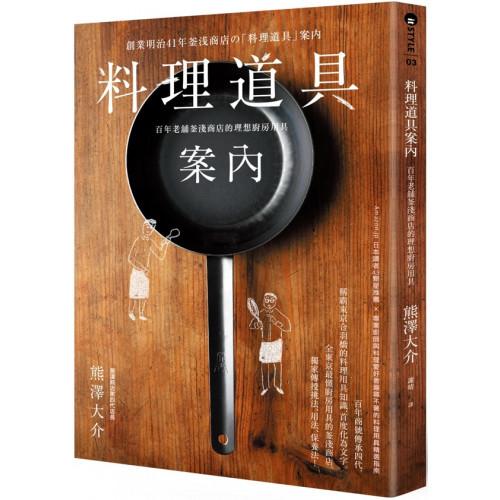料理道具案內:百年老舖釜淺商店的理想廚房用具【城邦讀書花園】