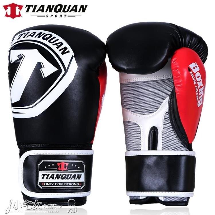 拳擊手套 拳擊手套男兒童拳套散打手套沙袋女搏擊成人專業訓練泰拳格斗套裝