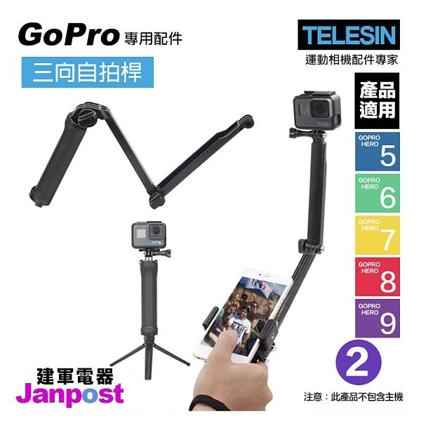 【建軍電器】TELESIN 三向桿+手機鎖 三折 自拍棒 自拍桿 小腳架 GoPro 適用 HERO9 8 7 6 5系列