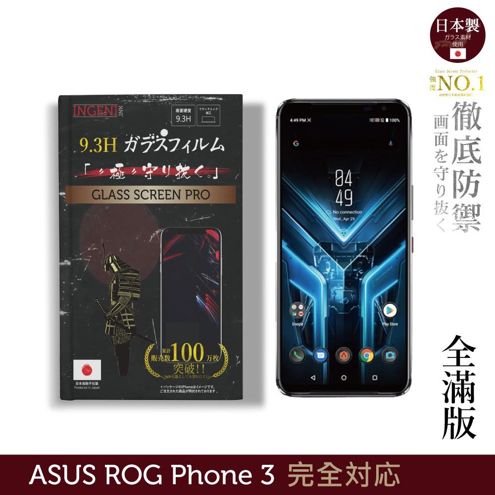 【INGENI徹底防禦】日本製玻璃保護貼 (全滿版 黑邊) 適用 ASUS ROG Phone 3 ZS661KS