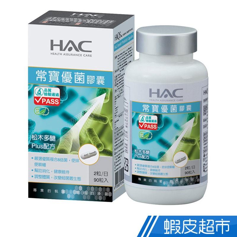 永信HAC 常寶優菌膠囊 90粒/瓶 複合8種益生菌 高含量前花青素 廠商直送 現貨