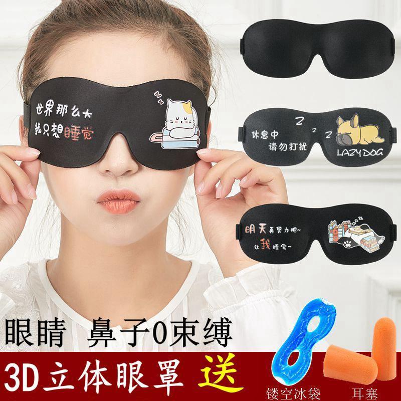 限時下殺3D立體睡眠眼罩女遮光透氣睡覺護眼男搞怪可愛卡通學生緩解眼疲勞