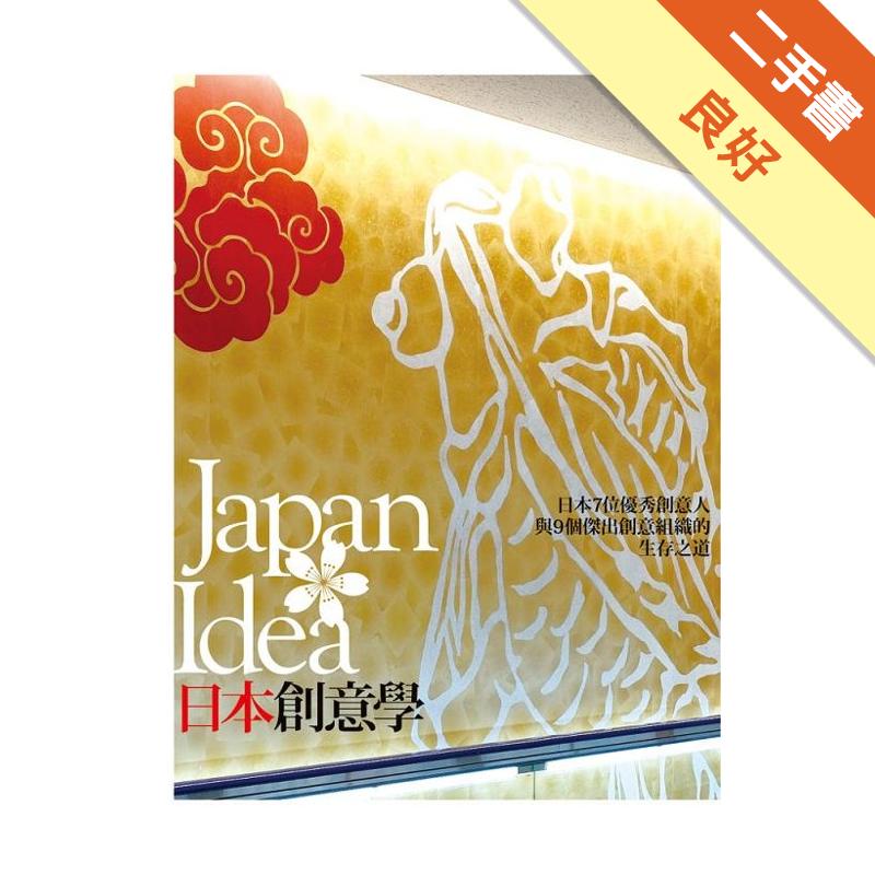 JapanIdea.日本創意學:日本7位創意人與9個創意組織的生存之道[二手書_良好]3038