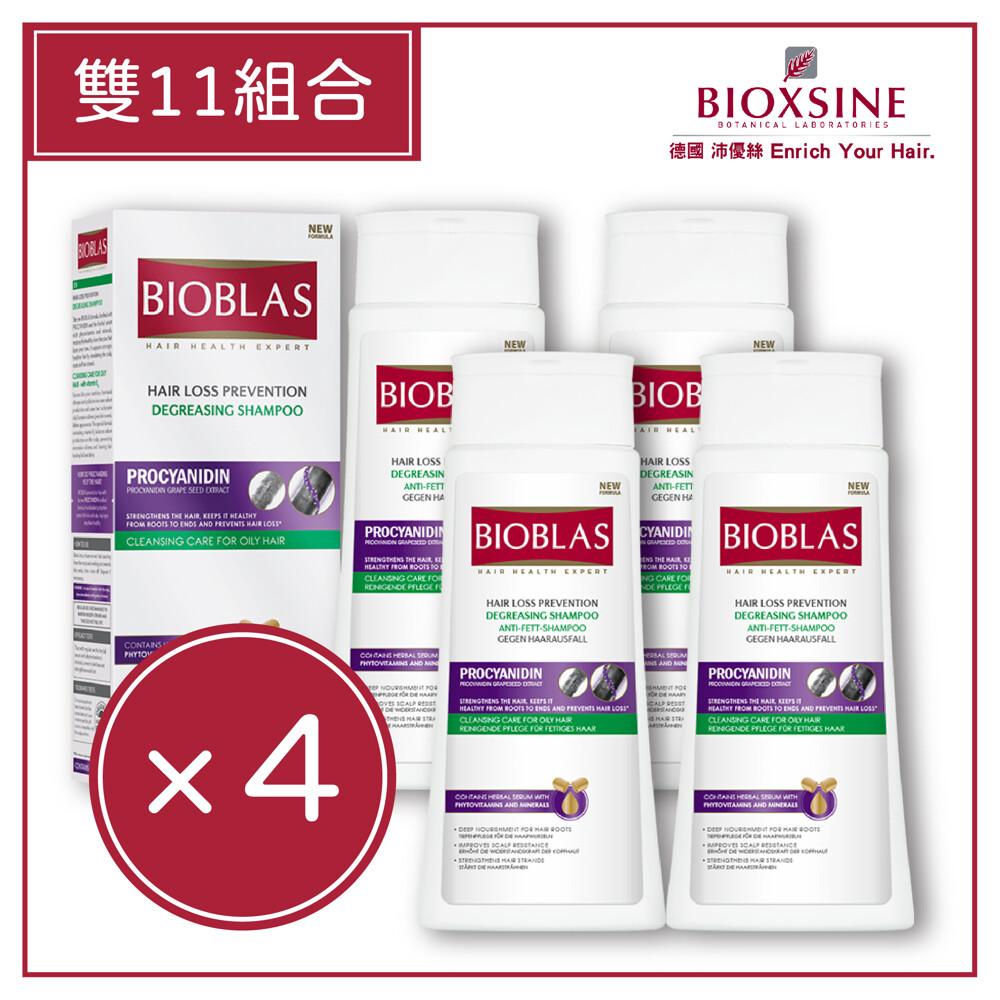德國bioxsine沛優絲控油柔絲洗髮露(360ml*4入)