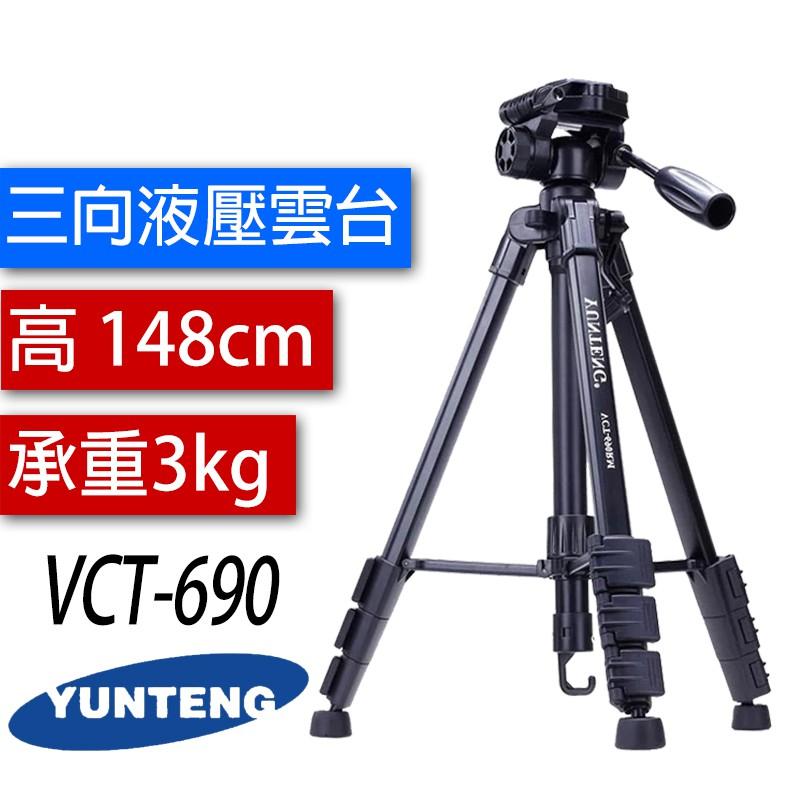 雲騰 VCT-690 三腳架 三向液壓雲台 攝影機 單眼相機 直播 腳架【台灣一年保固】