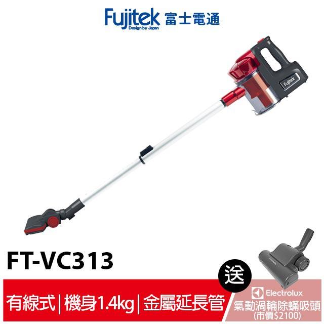 日本Fujitek富士電通 手持超強旋風吸塵器 FT-VC313 搭 伊萊克斯氣動渦輪除蹣吸頭ZE013