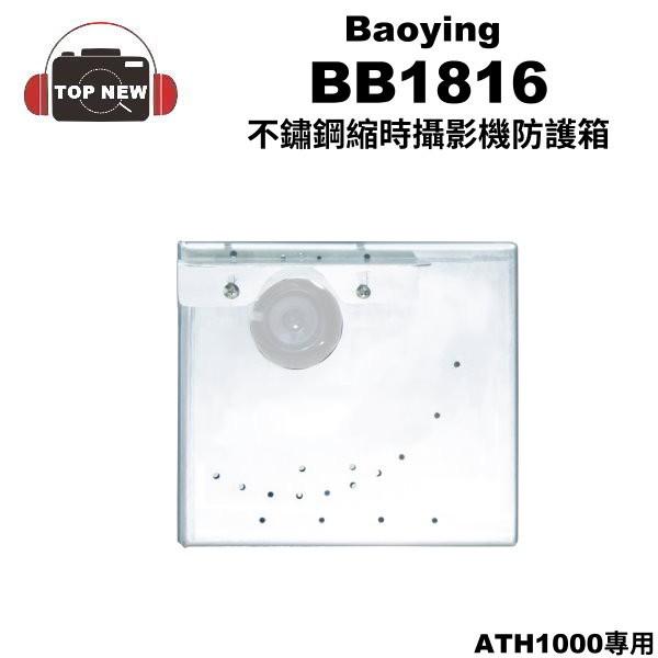Baoying BB-1816 BB1816 Brinno 不鏽鋼 縮時攝影機 防護箱 適用 ATH1000
