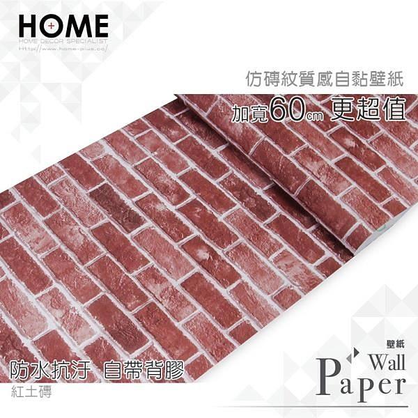 【南紡購物中心】紅土磚 防水自黏壁紙 仿真立體磚紋
