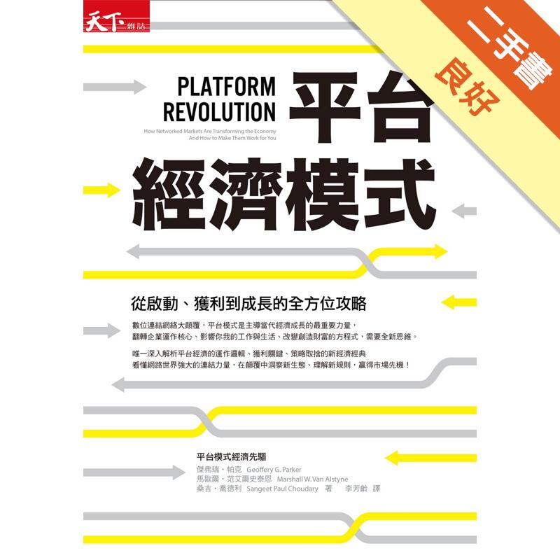 平台經濟模式:從啟動、獲利到成長的全方位攻略 [二手書_良好] 7523