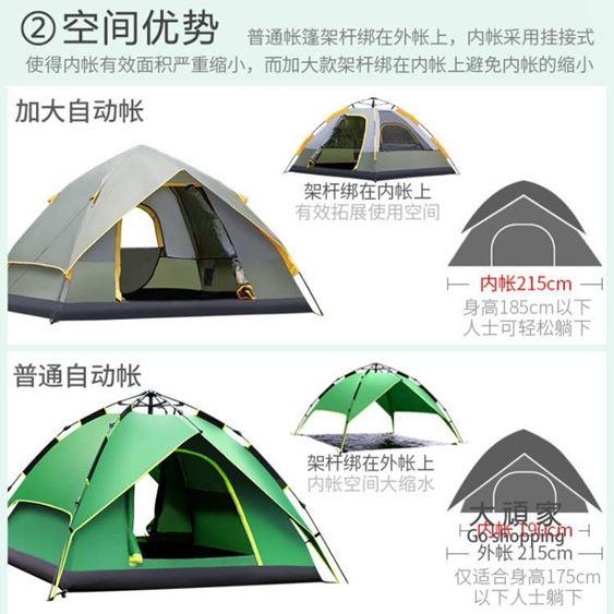 單人帳篷 全自動帳篷戶外 3-4人二室一廳雙層防雨2人單人野營野外露營帳篷T