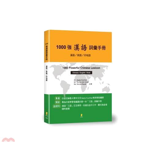 《新學林》1000強漢語詞彙手冊:漢語/英語/印地語[98折]