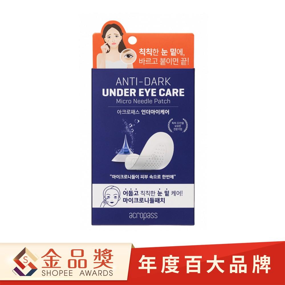 ACROPASS 微針貼片眼膜 韓國 微針眼膜 【月星球】