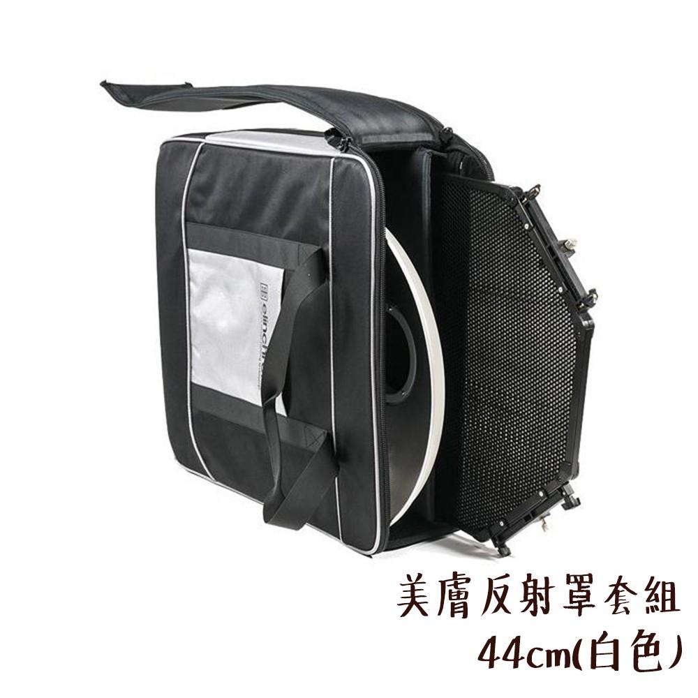 Elinchrom 美膚反射罩套組 棚燈 攝影燈 44cm 白色 EL26900 [相機專家] [公司貨]