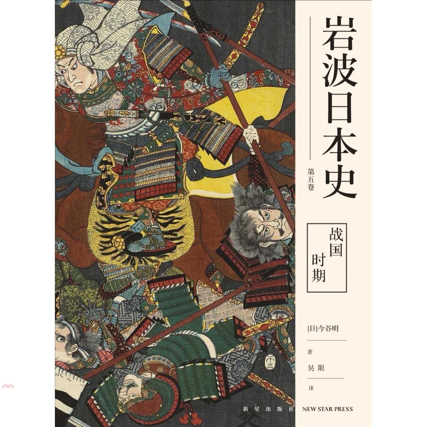 《新星出版社》岩波日本史‧第五卷:戰國時期(簡體書)(精裝)[79折]