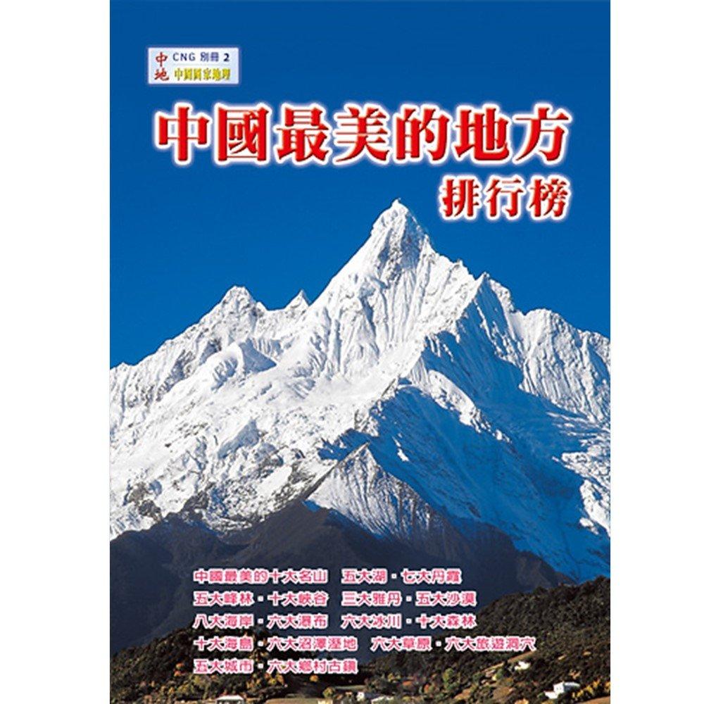 【經典˙珍藏】中國國家地理別冊_中國最美的地方排行榜
