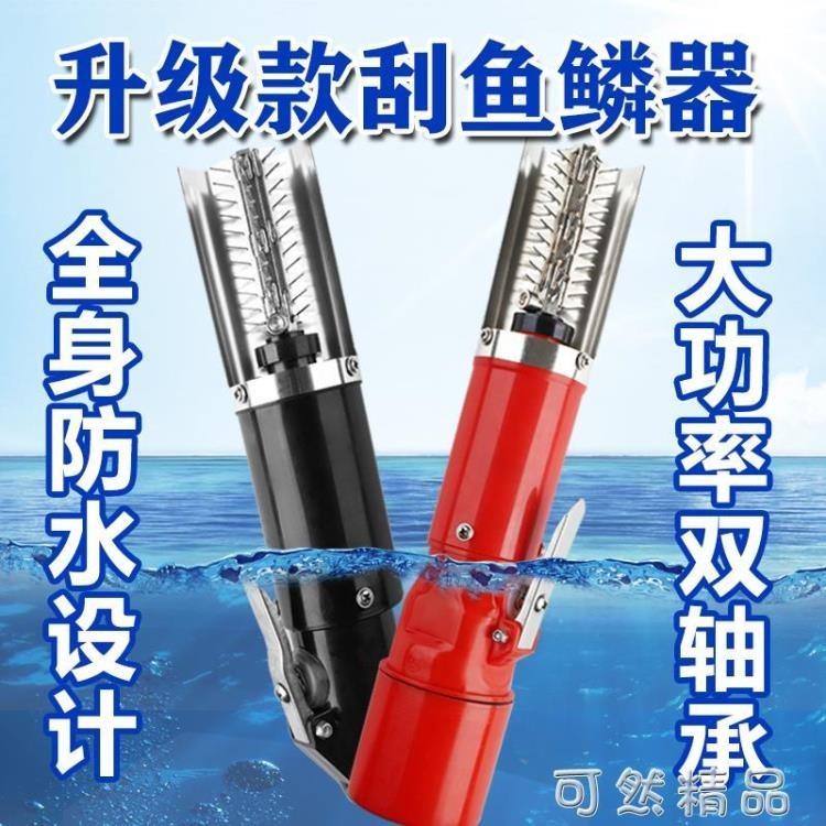 刮魚鱗器電動魚鱗機家用殺魚神器魚鱗刨全自動魚刷除打去魚麟工具