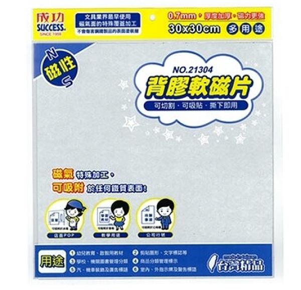 成功 背膠 30x30 軟磁片 /片 21304