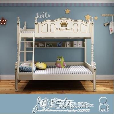 美式雙層床兒童上下鋪木床成人高低子母床多功能儲物兩層床帶滑梯 MKS