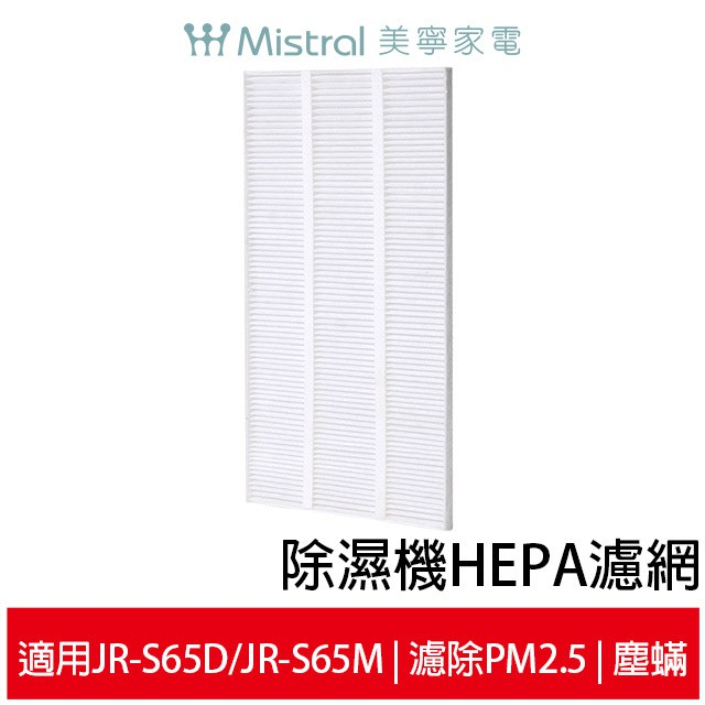 美寧 除濕機HEPA濾網 適用JR-S65D JR-S65M